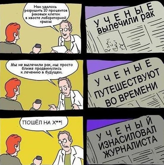 Журналістика VS Наука
