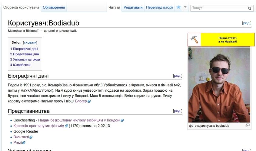 вікісторінка