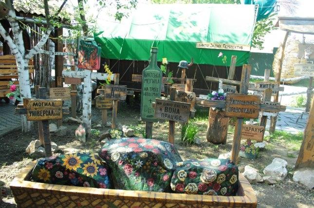 могилки