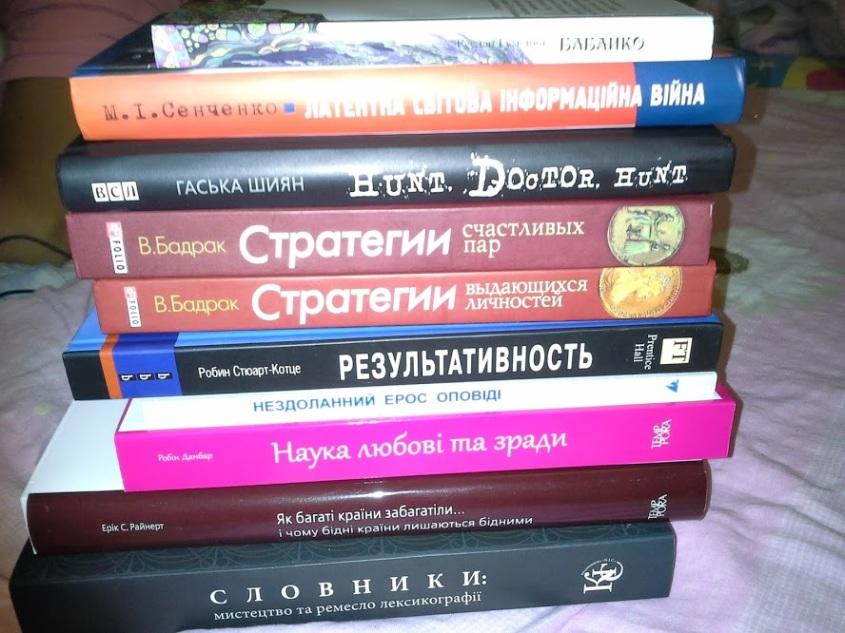 книгоскуп