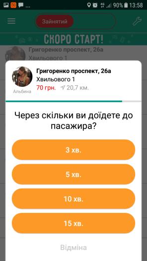 тачку2